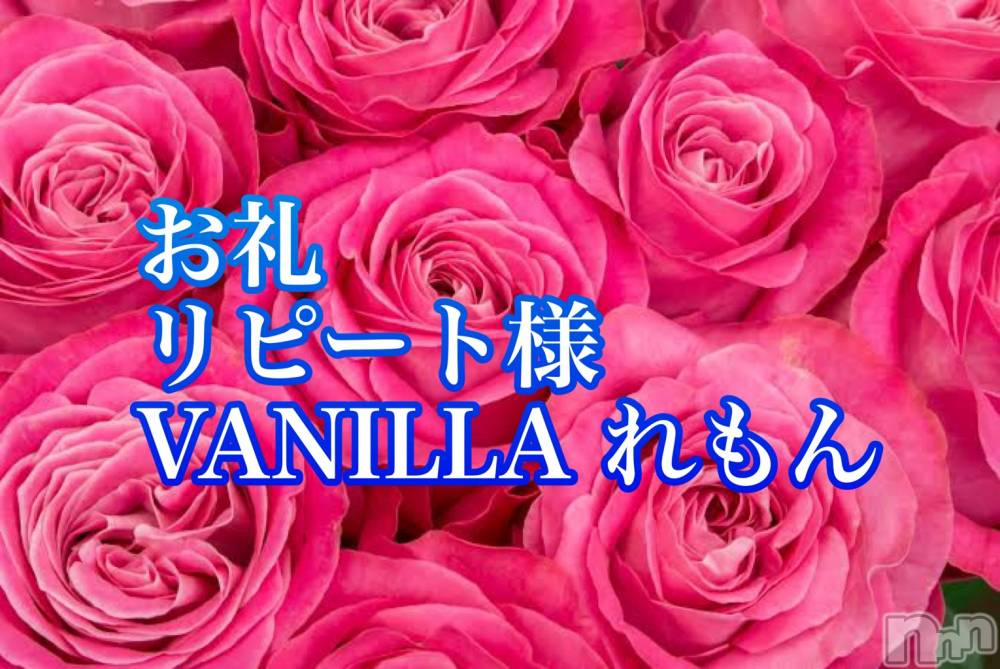 松本デリヘルVANILLA(バニラ) れもん(22)の10月19日写メブログ「Iさん リピありがとうございます💜」