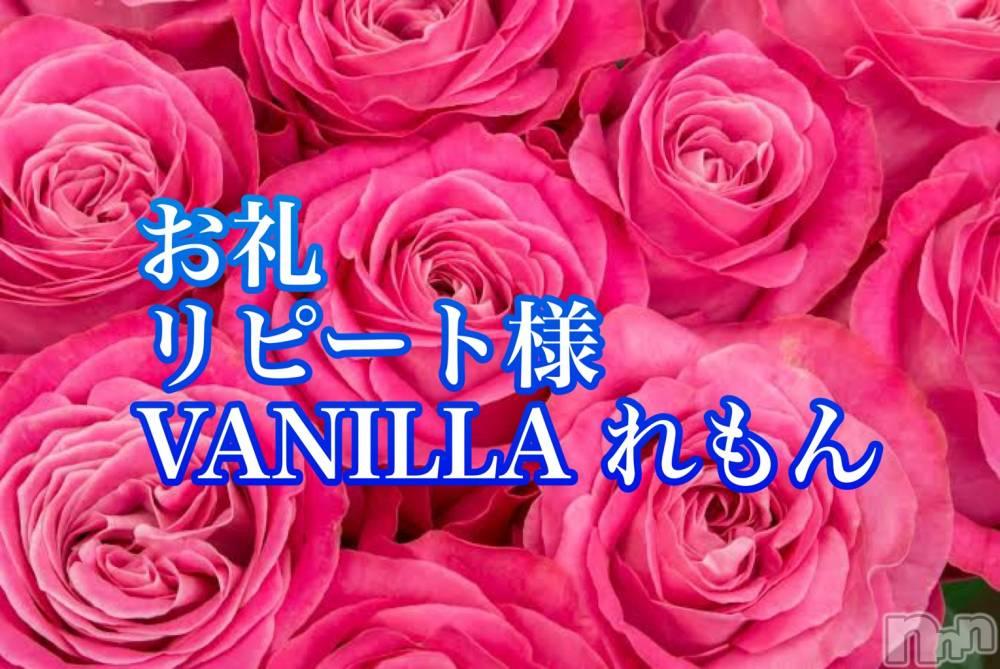 松本デリヘルVANILLA(バニラ) れもん(22)の4月13日写メブログ「N様お礼 x2」