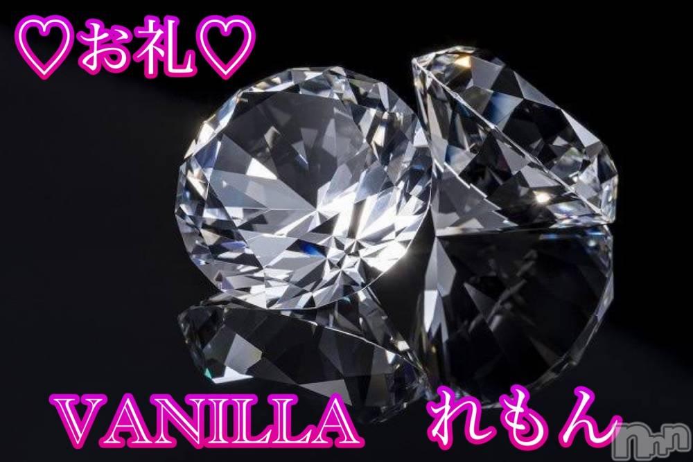 松本デリヘルVANILLA(バニラ) れもん(22)の4月14日写メブログ「O様お礼(*´˘`*)♥」