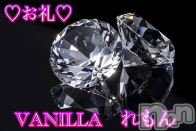 松本デリヘル VANILLA(バニラ) れもん(22)の9月16日写メブログ「お礼  Hさん…I˙꒳˙)」