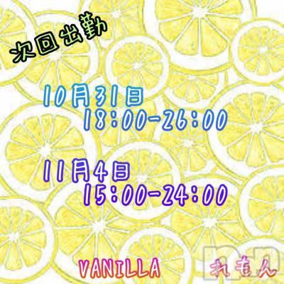 松本デリヘル VANILLA(バニラ) れもん(22)の10月28日写メブログ「出勤日追加しました(*´ω`*)」