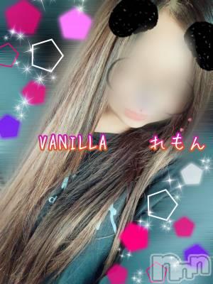 松本デリヘル VANILLA(バニラ) れもん(22)の12月1日写メブログ「退勤ブログ(๑•̀ •́)و✧」