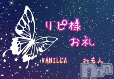 松本デリヘル VANILLA(バニラ) れもん(22)の12月8日写メブログ「オミちゃん お礼💕」