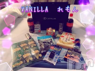 松本デリヘル VANILLA(バニラ) れもん(22)の12月28日写メブログ「オミちゃん お礼」