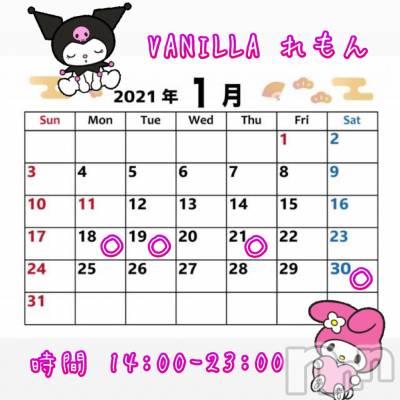松本デリヘル VANILLA(バニラ) れもん(22)の1月21日写メブログ「退勤٩̋(ˊ•͈ω•͈ˋ)و⚑⁎∗」