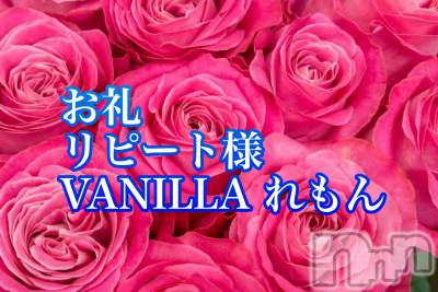 松本デリヘル VANILLA(バニラ) れもん(22)の2月21日写メブログ「T様お礼 ฅ•ω•ฅ」