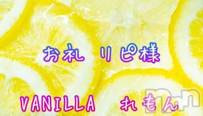 松本デリヘル VANILLA(バニラ) れもん(22)の2月21日写メブログ「王ちゃん お礼」