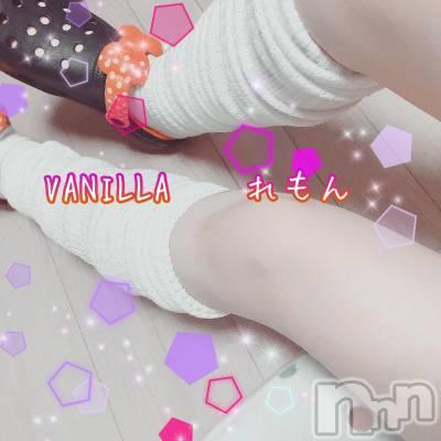 松本デリヘル VANILLA(バニラ) れもん(22)の3月11日写メブログ「退勤ブログ♥️」
