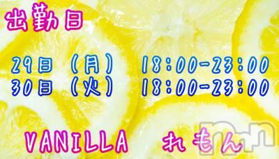松本デリヘル VANILLA(バニラ) れもん(22)の3月26日写メブログ「出勤日❤︎.*」