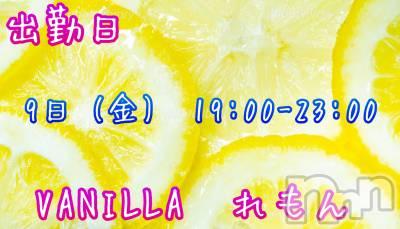 松本デリヘル VANILLA(バニラ) れもん(22)の4月8日写メブログ「明日出勤だよ✩.*˚」