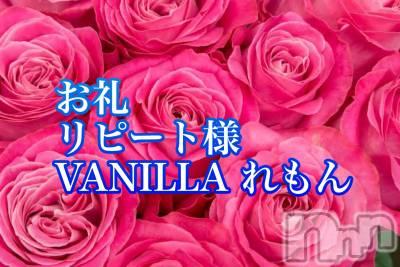松本デリヘル VANILLA(バニラ) れもん(22)の4月20日写メブログ「Y様お礼♥」