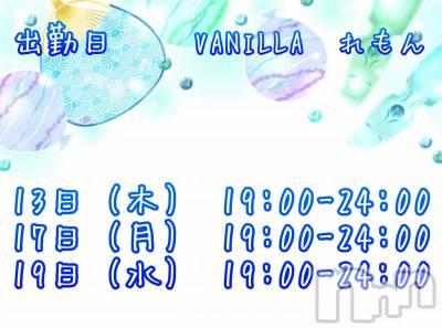 松本デリヘル VANILLA(バニラ) れもん(22)の5月13日写メブログ「退勤と次回出勤日」