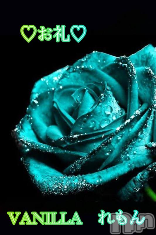 松本デリヘルVANILLA(バニラ) れもん(22)の2020年9月16日写メブログ「Yさん お礼…I˙꒳˙)」