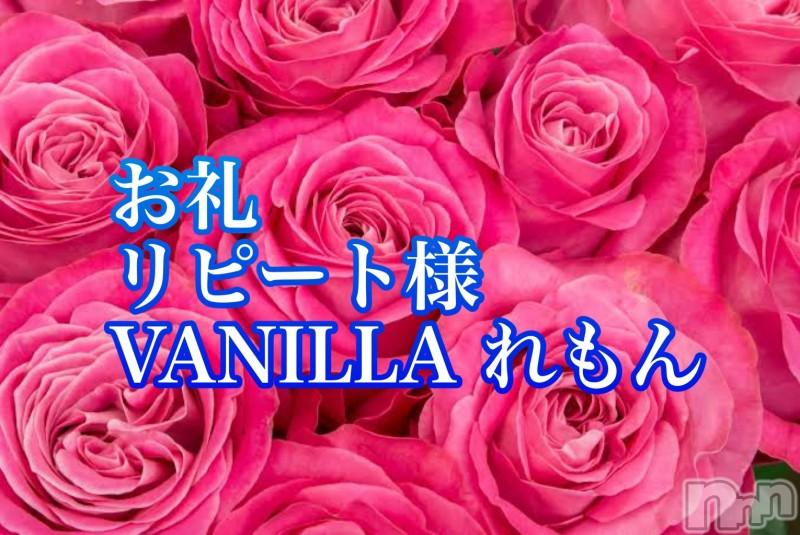松本デリヘルVANILLA(バニラ) れもん(22)の2021年2月23日写メブログ「お礼 K様 ฅ•ω•ฅ」