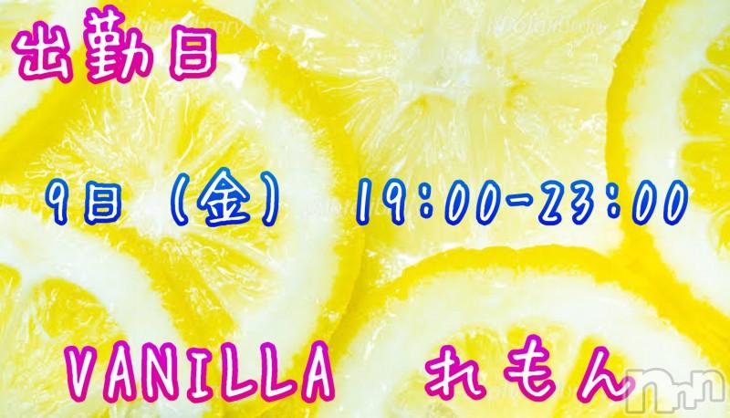 松本デリヘルVANILLA(バニラ) れもん(22)の2021年4月8日写メブログ「明日出勤だよ✩.*˚」