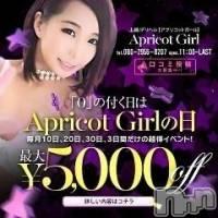 上越デリヘル Apricot Girl(アプリコットガール)の11月28日お店速報「☆リニューアルイベント開催中☆」