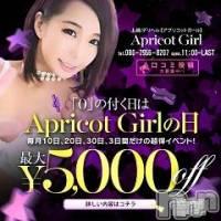 上越デリヘル Apricot Girl(アプリコットガール)の12月3日お店速報「☆リニューアルイベント開催中☆」