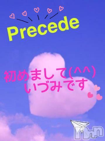 諏訪人妻デリヘルPrecede 諏訪茅野店(プリシード スワチノテン) いづみ(39)の8月31日写メブログ「あらためて…」