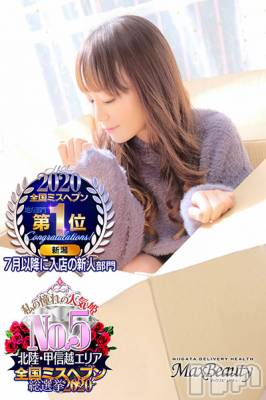ねこ☆超極上美女(28) 身長156cm、スリーサイズB85(C).W57.H86。新潟デリヘル Max Beauty 新潟(マックスビューティーニイガタ)在籍。