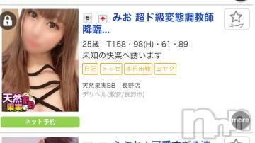 長野デリヘル バイキング みお 超ド級変態調教師降臨☆(25)の2月22日写メブログ「長野市のデリヘル女の子ランキング5位だったよ♪♪」