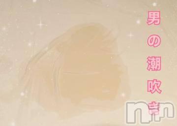 長野デリヘル バイキング みお 超ド級変態調教師降臨☆(25)の3月31日写メブログ「*男の潮吹きについて*」