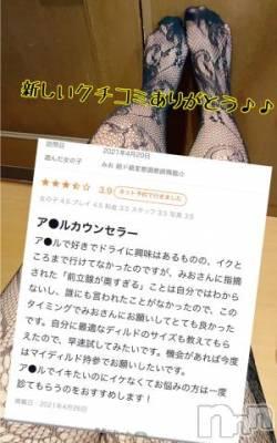 長野デリヘル バイキング みお 超ド級変態調教師降臨☆(25)の4月26日写メブログ「新しいクチコミありがとう??」