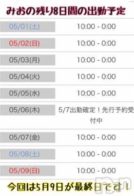 長野デリヘル バイキング みお 超ド級変態調教師降臨☆(25)の4月30日写メブログ「*みおの残り8日間の出勤予定*9日が最終日」