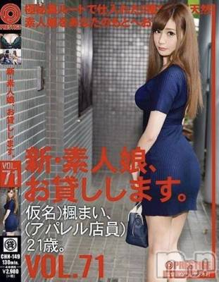 AV女優楓まい(24) 身長162cm、スリーサイズB87(D).W60.H89。上越デリヘル らぶらぶ(ラブラブ)在籍。