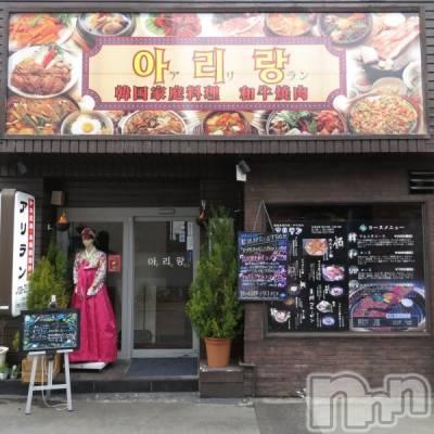 権堂居酒屋・バー 和牛焼肉・韓国料理 アリラン(ワギュウヤキニク カンコクリョウリアリラン)の店舗イメージ枚目
