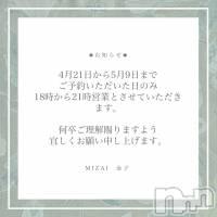 新潟駅前スナックMIZAI(ミザイ) あおい(24)の4月20日写メブログ「お知らせ(本文に補足あり)」