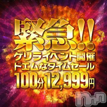 上越デリヘル デリマックス もみじ(MAX)(20)の4月12日写メブログ「イベント?」
