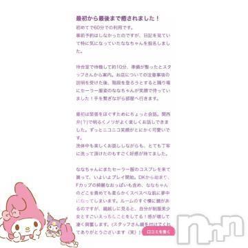新潟ソープ全力!!乙女坂46(ゼンリョクオトメザカフォーティーシックス) なな(21)の12月30日写メブログ「くちこみ~~~!!」