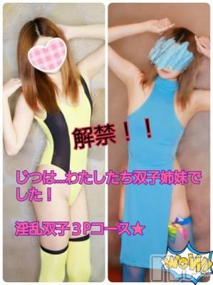 松本デリヘル Revolution(レボリューション) みずき&千里(20)の9月23日写メブログ「双子3Pコース解禁します♪」