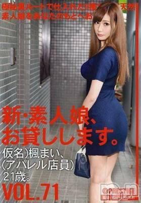 AV女優 楓まい(24) 身長162cm、スリーサイズB87(D).W60.H89。柏崎デリヘル デリヘル柏崎(デリヘルカシワザキ)在籍。