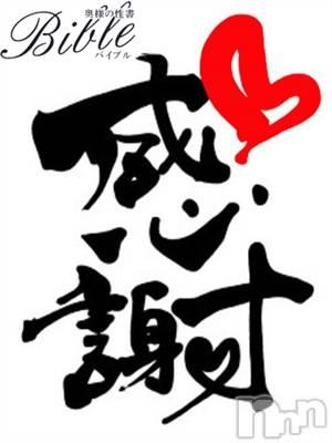 ★お客様大感謝祭★(30) 身長155cm、スリーサイズB84(C).W55.H86。上田人妻デリヘル BIBLE~奥様の性書~(バイブル~オクサマノセイショ~)在籍。