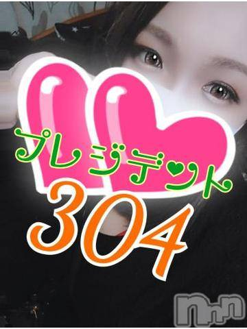長野デリヘルバイキング りの 超ド級変態プレイ!(25)の4月16日写メブログ「プレジデント 304」
