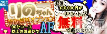 長野デリヘルバイキング りの 超ド級変態プレイ!(25)の4月16日写メブログ「無料オプション」