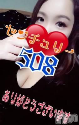 長野デリヘル バイキング りの 超ド級変態プレイ!(25)の1月30日写メブログ「センチュリー 508」