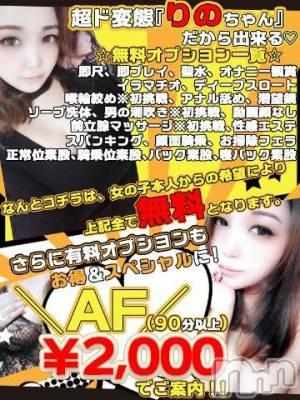 長野デリヘル バイキング りの 超ド級変態プレイ!(25)の2月22日写メブログ「無料オプ」