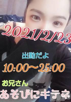 長野デリヘル バイキング りの 超ド級変態プレイ!(25)の2月23日写メブログ「2/23  只今準備中」
