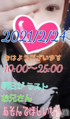 長野デリヘル 天然果実 BB長野店(テンネンカジツビービーナガノテン) りの 超ド級変態プレイ!(25)の2月24日写メブログ「2/24  おはようございます」