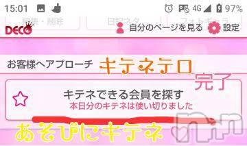 長野デリヘル バイキング りの 超ド級変態プレイ!(25)の2月24日写メブログ「キテネテロ…完了」