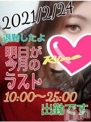 長野デリヘル バイキング りの 超ド級変態プレイ!(25)の2月25日写メブログ「2/24 受付終了しました」