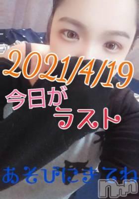 長野デリヘル バイキング りの 超ド級変態プレイ!(25)の4月19日写メブログ「おはようございます」