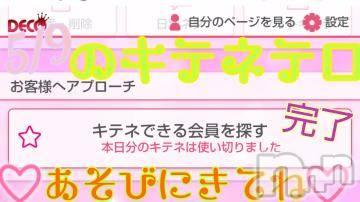 長野デリヘル バイキング りの 超ド級変態プレイ!(25)の5月9日写メブログ「今日のキテネテロ完了」