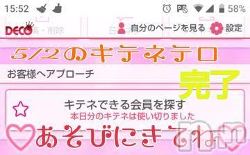 長野デリヘルバイキング りの 超ド級変態プレイ!(25)の2021年5月2日写メブログ「キテネテロ完了」