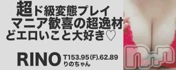 長野デリヘルバイキング りの 超ド級変態プレイ!(25)の2021年6月10日写メブログ「無料オプション」