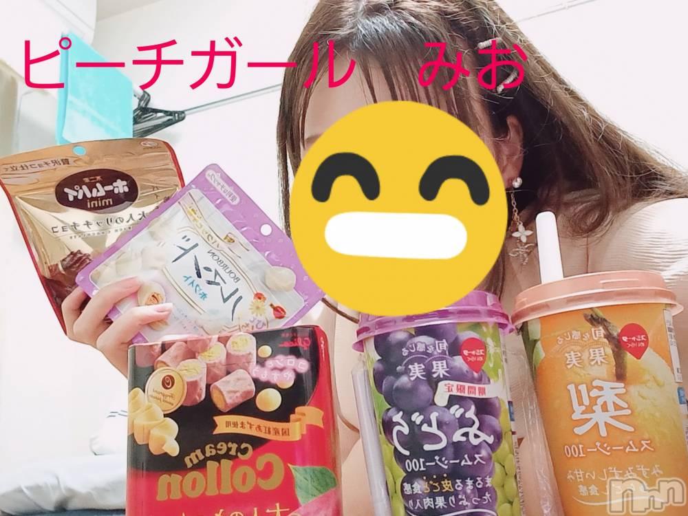 伊那デリヘルピーチガール みお(24)の10月24日写メブログ「しゅっきんするお!!!」