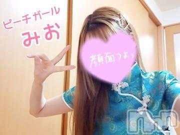 伊那デリヘル ピーチガール みお(24)の8月10日写メブログ「予約完売」