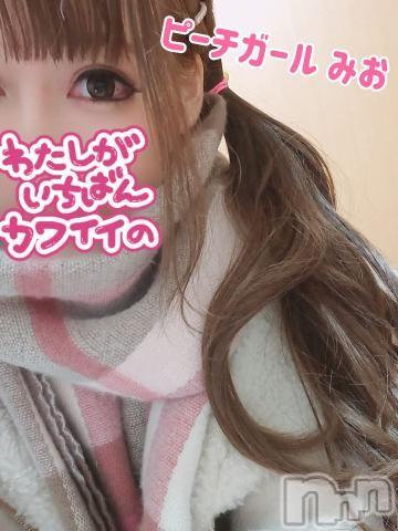 伊那デリヘルピーチガール みお(24)の2021年4月7日写メブログ「出勤~!!」